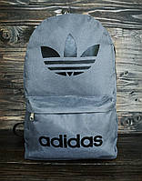 Городской рюкзак мужской/женский спортивный молодёжный/подростковый/школьный Сумка в стиле Adidas/Адидас Серый
