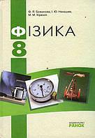 Фізика, 8 кл. (ст.прогр.)  Ф.Я. Божинова, I.Ю. Ненашев, М.М. Кiрюхiн