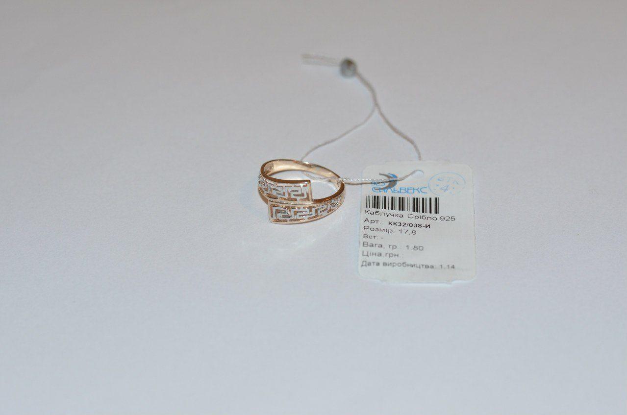 Позолоченое кольцо 585 пробы на серебре 925 пробы