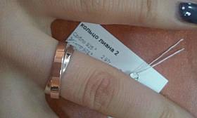 Обручка серебро 925 пробы с вставкой золота 375 пробы