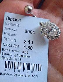 Пірсинг срібло 925 проби з цирконієм Малинка