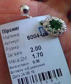 Пирсинг серебро 925 пробы с цирконием Малинка