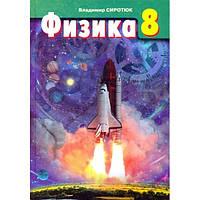 Физика, 8 класс. (ст.прогр.)  Сиротюк В.Д.
