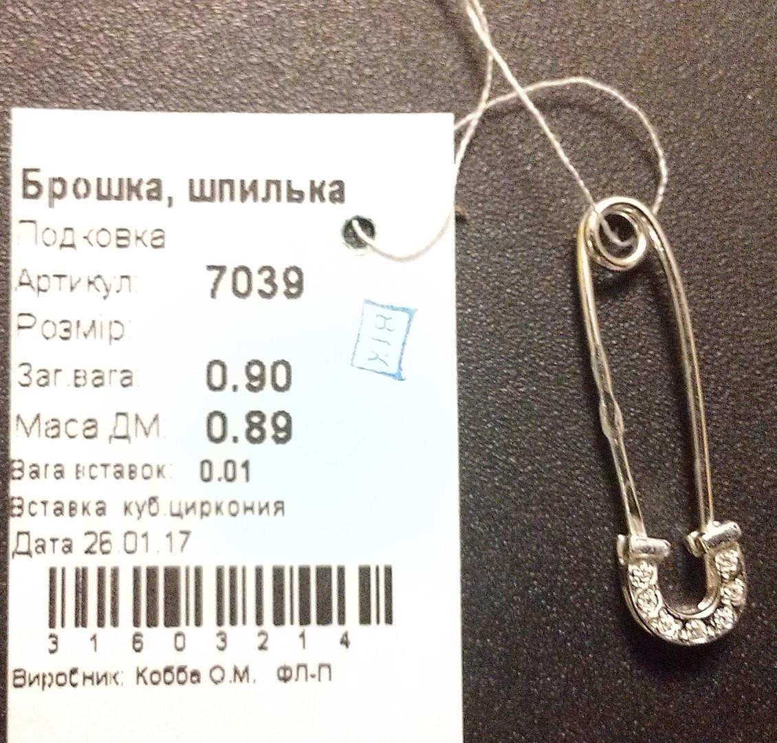 Булавка серебро 925 пробы Подковка