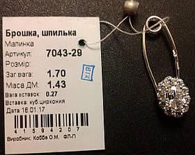 Булавка серебро 925 пробы Малинка