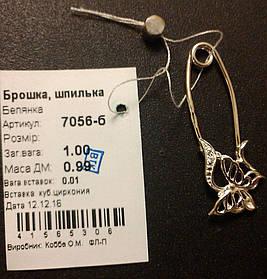 Булавка серебро 925 пробы Белянка