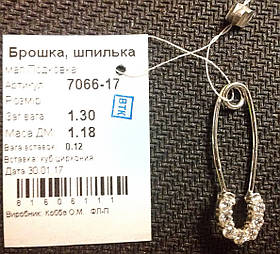 Булавка серебро 925 пробы Мал. Подковка