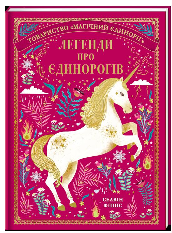 Легенди про єдинорогів. Автор Селвін Фіппс