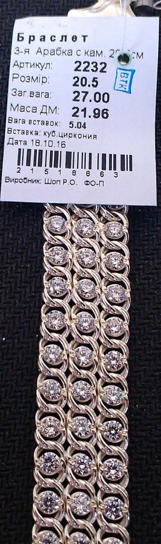 Серебряный браслет 925 пробы Арабка с камнями тройная