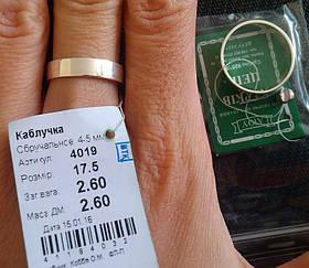 Серебряное кольцо обручальное 925 пробы