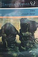 Джорж Оруелл 1984. Скотний двір