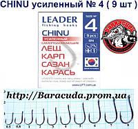 Крючки  Leader CHINU усиленные № 4