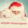 Акция «Новогодняя!»