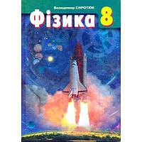 Фізика, 8 клас. (ст.прогр.)  Сиротюк В.Д.