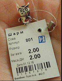 Серебряный шарм 925 пробы Сова