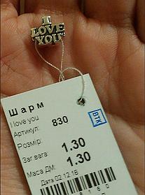 Серебряный шарм 925 пробы I Love you