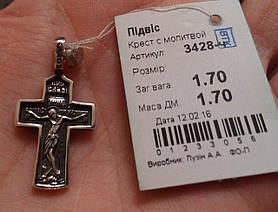 Крест из серебра 925 пробы с молитвой