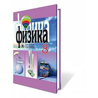Физика, 8 класс. (ст.прогр.) Коршак Є.В., Ляшенко О.І.