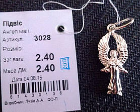 Серебряный подвес Ангел 925 пробы