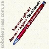 Ручка с индивидуальной гравировкой