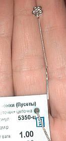 Серьги-протяжки Цветочек+цепочка из серебра 925 пробы