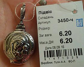 Иконка Складень из серебра 925 пробы