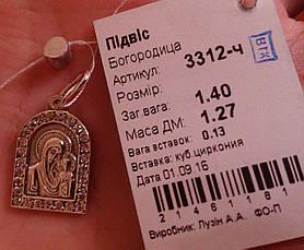 Иконка Богородица в камнях из серебра 925 пробы
