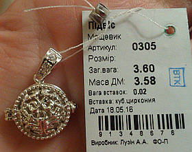 Иконка Мощевик из серебра 925 пробы