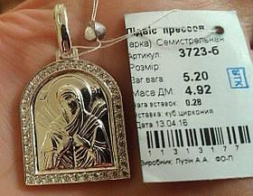 Иконка арка Семистрельная из серебра 925 пробы