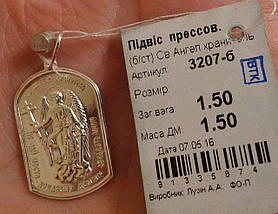 Иконка Святой Ангел Хранитель из серебра 925 пробы
