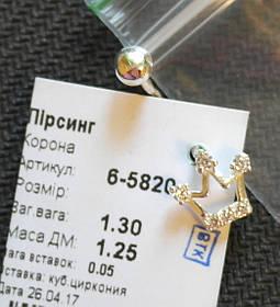 Пирсинг серебро 925 пробы с цирконием Корона