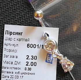 Пирсинг серебро 925 пробы с цирконием Шар с каплей