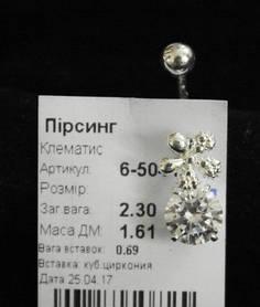 Пирсинг серебро 925 пробы с цирконием Клематис