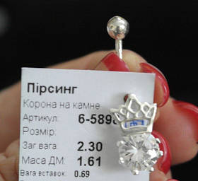 Пирсинг серебро 925 пробы с цирконием Корона на камне