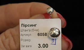Пирсинг серебро 925 пробы с цирконием Штанга ( б+м)