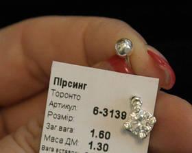 Пирсинг серебро 925 пробы с цирконием Торонто