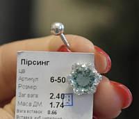 Пирсинг серебро 925 пробы с цирконием цветочек с камнем