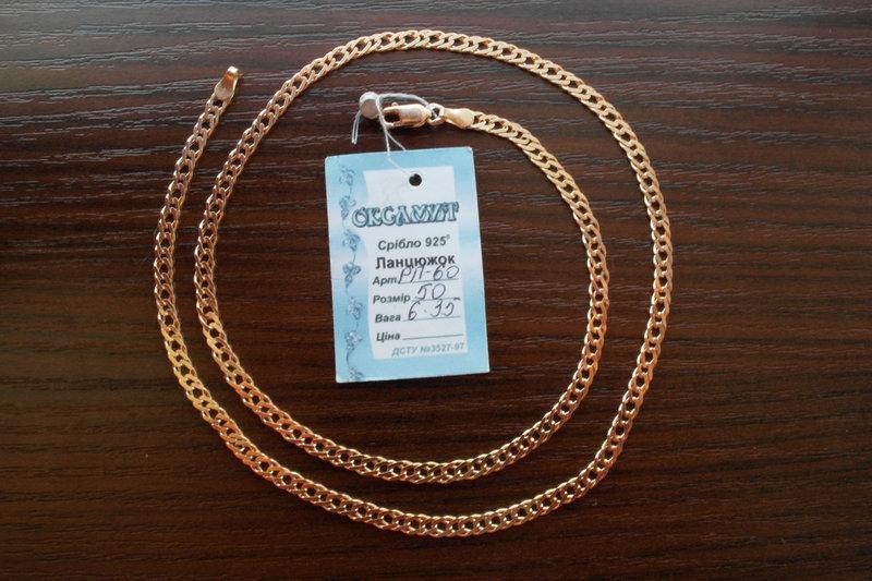 Серебряная цепочка ромбо 925 пробы с позолотой 585 пробы