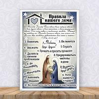 """Постер """"Правила нашего дома"""" Рождество 001 + рамка -"""
