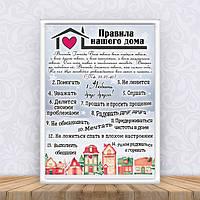 """Постер """"Правила нашего дома"""" Рождество 002 + рамка -"""
