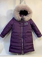 Пальто зимнее для девочки р. 6-10 лет фиолетовое