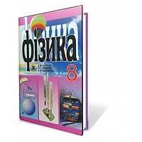 Фізика, 8 клас. Коршак Є.В., Ляшенко О.І., Савченко В.Ф.