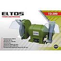 Точильный станок Eltos ТЭ-200, фото 9