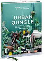 Книга Urban Jungle. Как создать уютный интерьер с помощью растений. Автор - И.Йосифович (МИФ)