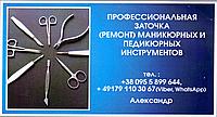 Заточка маникюрных, педикюрных инструментов