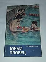 """Л.П. Макаренко - """"Юный пловец"""""""