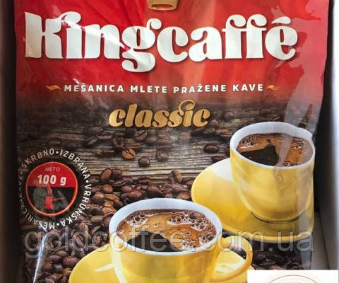 Мелена кава Kingcaffe classic 200 гр
