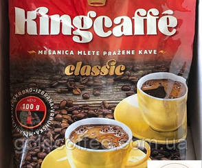 Молотый кофе Kingcaffe classic 200 гр