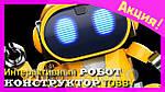 Интерактивный робот конструктор TOBBY, фото 4