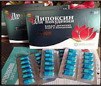 Капсулы для похудения липоксин 72 капсул